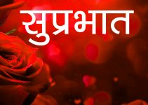 Suprabhat Images for Whatsapp HD Download