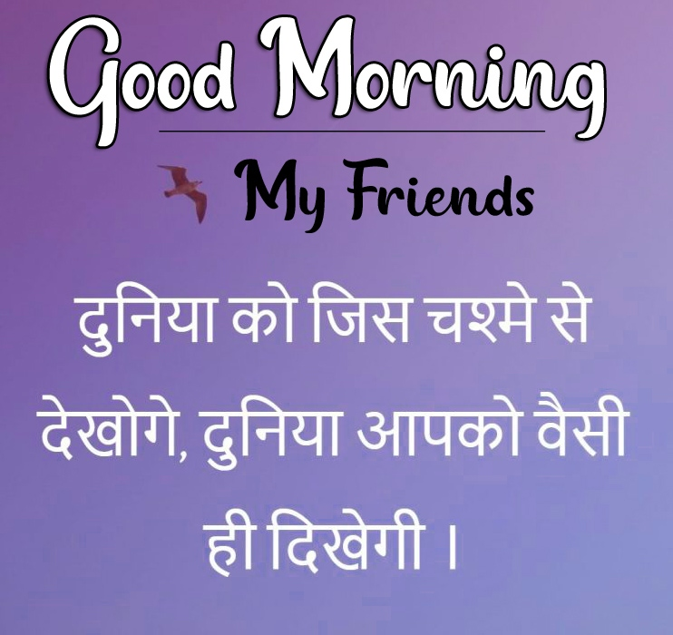 114+ Hindi Good Morning Quotes Images Photo For Whatsapp ...