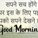 Hindi Good Morning Images 12