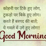Hindi Good Morning Images 14