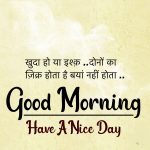 Hindi Good Morning Images 15