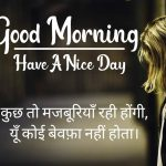 Hindi Good Morning Images 19