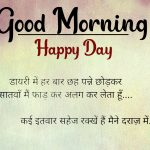 Hindi Good Morning Images 23