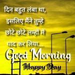 Hindi Good Morning Images 25