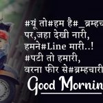 Hindi Good Morning Images 27