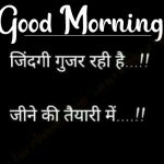 Hindi Good Morning Images 30