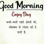 Hindi Good Morning Images 37