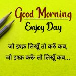 Hindi Good Morning Images 38
