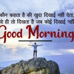 Hindi Good Morning Images 44