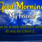 Hindi Good Morning Images 6