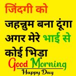 Hindi Good Morning Images 7
