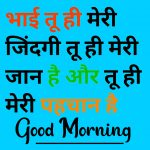 Hindi Good Morning Images 9