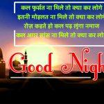 Hindi Shayari Good Night Images 1