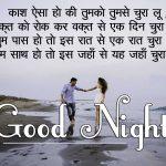 Hindi Shayari Good Night Images 14