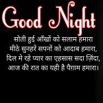 Hindi Shayari Good Night Images 16