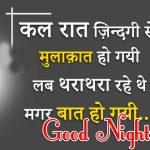 Hindi Shayari Good Night Images 21