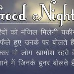 Hindi Shayari Good Night Images 23