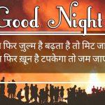 Hindi Shayari Good Night Images 3