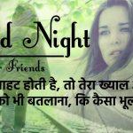 Hindi Shayari Good Night Images 38