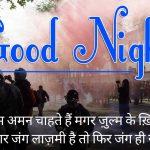 Hindi Shayari Good Night Images 4