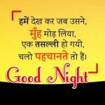 Hindi Shayari Good Night Images 40
