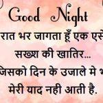 Hindi Shayari Good Night Images 41