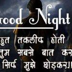 Hindi Shayari Good Night Images 45