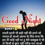 Hindi Shayari Good Night Images 49
