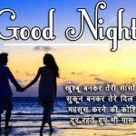 Hindi Shayari Good Night Images 5