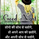 Hindi Shayari Good Night Images 52
