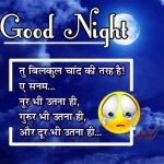 Hindi Shayari Good Night Images 57