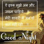 Hindi Shayari Good Night Images 59