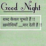 Hindi Shayari Good Night Images 61
