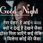 Hindi Shayari Good Night Images 67