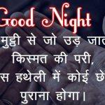Hindi Shayari Good Night Images 7