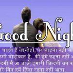Hindi Shayari Good Night Images 71