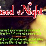 Hindi Shayari Good Night Images 75