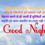 Hindi Shayari Good Night Images 8