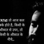 Hindi Royal Attitude Status Whatsapp DP Pics Wallpaper HD