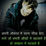 Free Latest Hindi Royal Attitude Status Whatsapp DP Pics Images Download