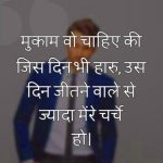 Best New Hindi Royal Attitude Status Whatsapp DP Pics Images Download