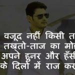 Hindi Royal Attitude Status Whatsapp DP Wallpaper Free