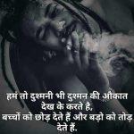 Hindi Royal Attitude Status Whatsapp DP Photo Pics Download