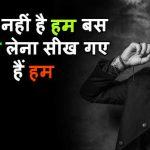 Hindi Royal Attitude Status Whatsapp DP Photo Download