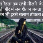 Hindi Royal Attitude Status Whatsapp DP Pics Pictures Download