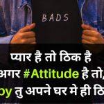 Free Latest Hindi Royal Attitude Status Whatsapp DP Images Free Download