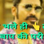 Hindi Royal Attitude Status Whatsapp DP Wallpaper free Download