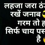 Hindi Royal Attitude Status Whatsapp DP Pics Free Download