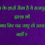 Hindi Royal Attitude Status Whatsapp DP Pics Download Free