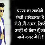 Hindi Royal Attitude Status Whatsapp DP Photo Wallpaper free
